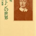 『ミルトンの世界 叙事詩性の軌跡』 新井明