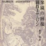 『楽園の回復 闘技士サムソン』 新井明
