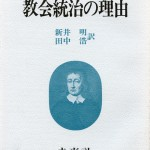 『教会統治の理由』 新井明