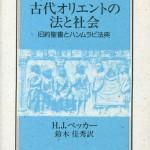 『古代オリエントの法と社会-旧約聖書とハンムラピ法典』 鈴木佳秀