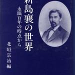 『新島襄の世界 永眠百年の時点から』 北垣宗治