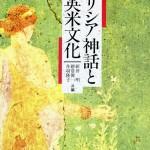 『ギリシア神話と英米文化』 新井明