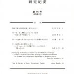 敬和学園大学 「研究紀要」 創刊号(1992年4月)