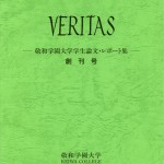 敬和学園大学 「VERITAS」学生論文・レポート集 創刊号(1994年6月)