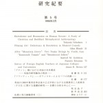 敬和学園大学 「研究紀要」 第5号(1996年2月)