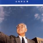 敬和学園大学 「敬和カレッジ・ブックレット」 No.2(1997年3月)