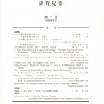 敬和学園大学 「研究紀要」 第7号(1998年2月)
