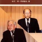 敬和学園大学 「敬和カレッジ・ブックレット」 No.4(1998年6月)