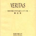敬和学園大学 「VERITAS」学生論文・レポート集 第5号(1998年7月)