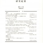 敬和学園大学 「研究紀要」 第8号(1999年2月)