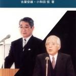 敬和学園大学 「敬和カレッジ・ブックレット」 No.5(1999年4月)