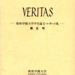敬和学園大学 「VERITAS」学生論文・レポート集 第6号(1999年7月)