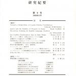 敬和学園大学 「研究紀要」 第9号(2000年2月)