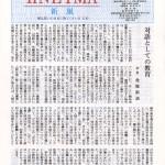 敬和学園大学 チャペルニュース「プニューマ」 第2号(2000年7月)
