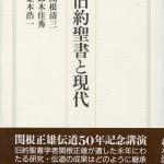 『旧約聖書と現代』 鈴木佳秀