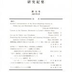 敬和学園大学 「研究紀要」 第10号(2001年2月)