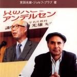 敬和学園大学 「敬和カレッジ・ブックレット」 No.6(2001年4月)