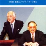 敬和学園大学 「敬和カレッジ・ブックレット」 No.7(2001年4月)