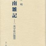 『湘南雑記 一英学徒の随想』 新井明