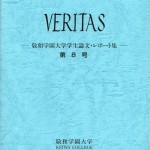 敬和学園大学 「VERITAS」学生論文・レポート集 第8号(2001年7月)