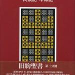 『旧約聖書III 民数記 申命記』 鈴木佳秀