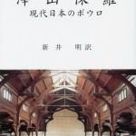 『澤山保羅 現代日本のポウロ』 新井明