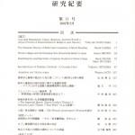 敬和学園大学 「研究紀要」 第11号(2002年2月)