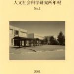 敬和学園大学 「人文社会科学研究所年報」 No.1(2003年3月)