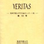 敬和学園大学 「VERITAS」学生論文・レポート集 第10号(2003年7月)