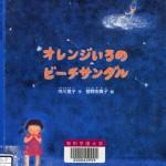 『こどものとも9 オレンジいろのビーチサンダル』 菅野由貴子 絵
