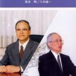 敬和学園大学 「敬和カレッジ・ブックレット」 No.9(2003年9月)