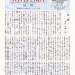 敬和学園大学 チャペルニュース「プニューマ」 第4号(2003年9月)