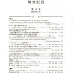 敬和学園大学 「研究紀要」 第13号(2004年2月)