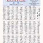 敬和学園大学 チャペルニュース「プニューマ」 第5号(2004年7月)