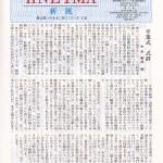 敬和学園大学 チャペルニュース「プニューマ」 第6号(2005年7月)