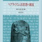 『ヘブライズム法思想の源流』 鈴木佳秀