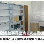 敬和学園大学 図書館だより(2006年1月号)