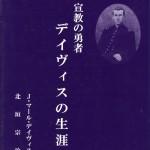 『宣教の勇者 デイヴィスの生涯』 北垣宗治