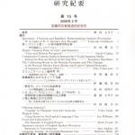 敬和学園大学 「研究紀要」 第15号(2006年2月)