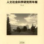 敬和学園大学 「人文社会科学研究所年報」 No.4(2006年5月)