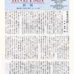 敬和学園大学 チャペルニュース「プニューマ」 第7号(2006年10月)