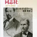 『アメリカンボードと同志社 1875-1900』 北垣宗治