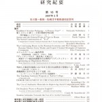 敬和学園大学 「研究紀要」 第16号(2007年2月)
