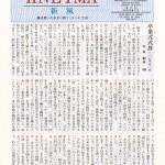 敬和学園大学 チャペルニュース「プニューマ」 第8号(2007年12月)