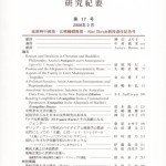 敬和学園大学 「研究紀要」 第17号(2008年2月)
