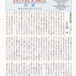 敬和学園大学 チャペルニュース「プニューマ」 第9号(2009年1月)