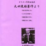 『太田俊雄 著作集より 「明日何が咲くか」、「この小さき者へ」、「揺籃を動かす手」、「感動のおこる時」』 太田俊雄 著・高澤昭一 編集