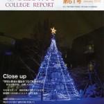 広報誌「敬和カレッジレポート」第61号(2010年1月)