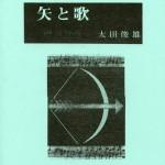 『太田俊雄 著 「矢と歌」』 太田俊雄 著・鷹澤昭一 編集