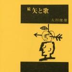 『太田俊雄 著 「続・矢と歌」』 太田俊雄 著・鷹澤昭一 編集